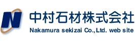 中村石材株式会社 Logo
